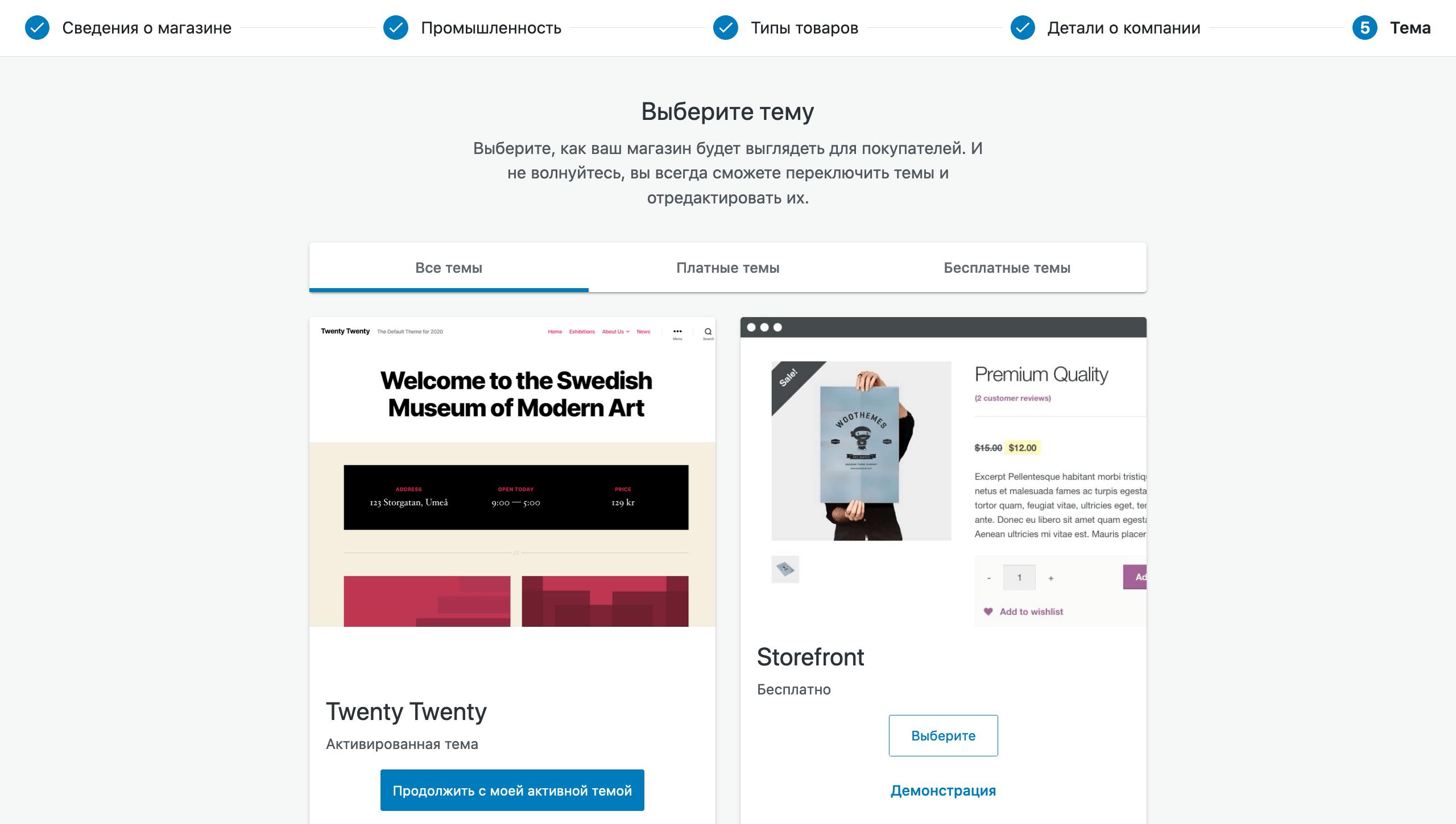 Настройка WooCommerce: выбор темы