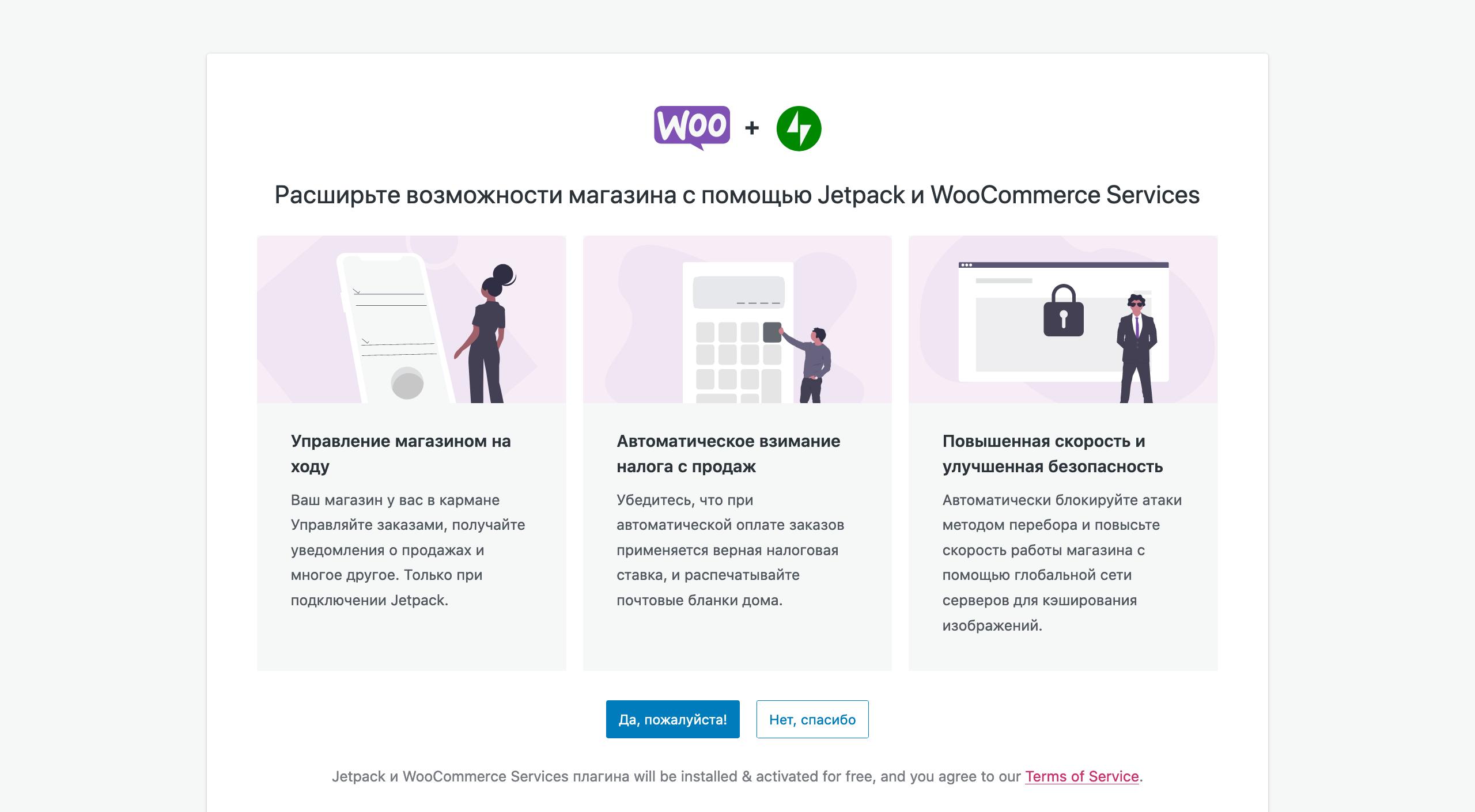 Настройка WooCommerce: дополнительные плагины