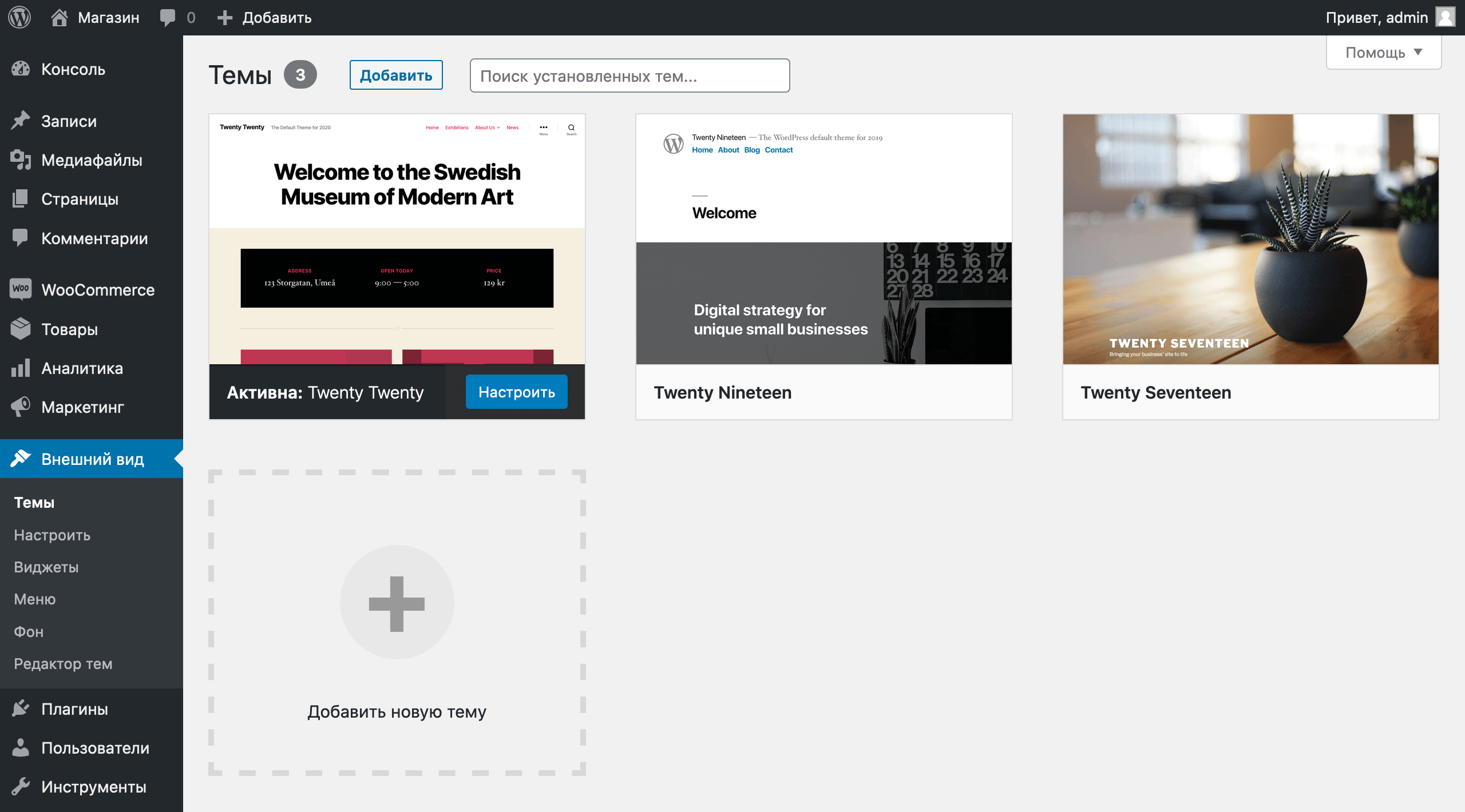 Создание интернет-магазина на WordPress: раздел «Внешний вид» – «Темы»