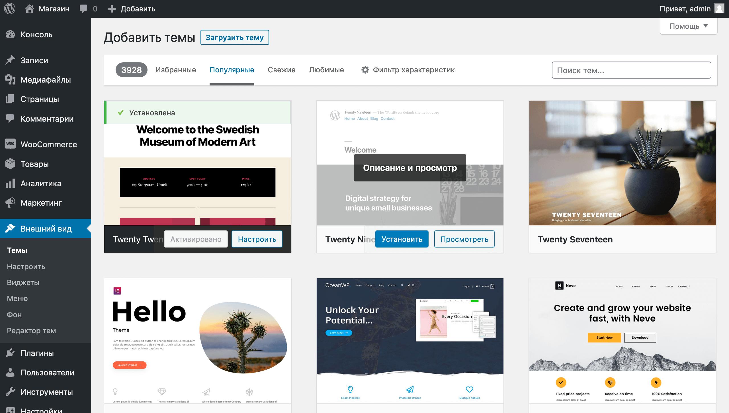 Создание интернет-магазина на WordPress: библиотека тем