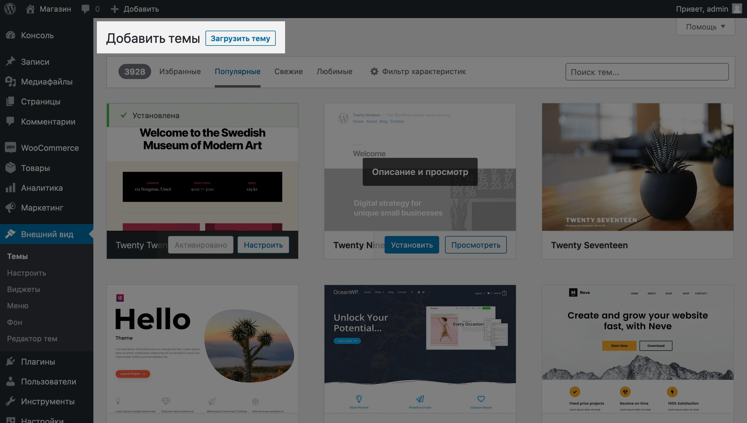 Создание интернет-магазина на WordPress: загрузка темы со своего компьютера