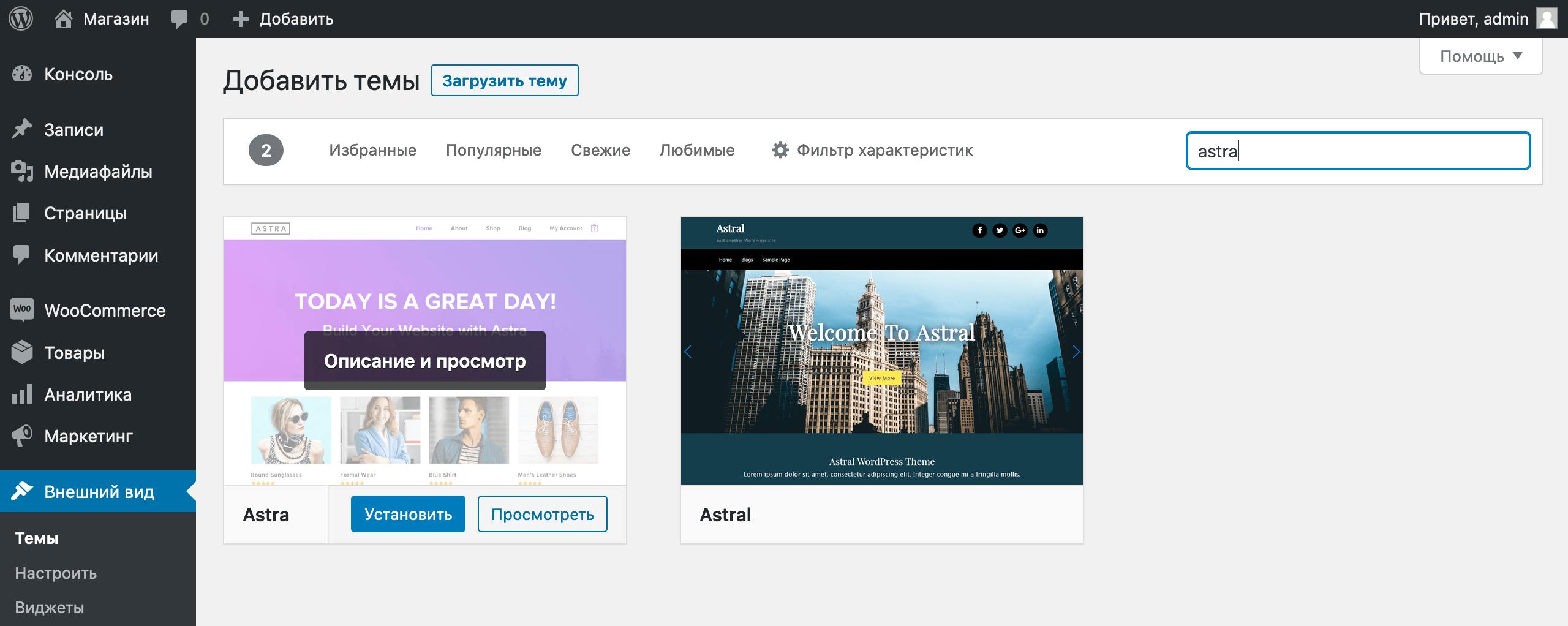 Создание интернет-магазина на WordPress: установка темы