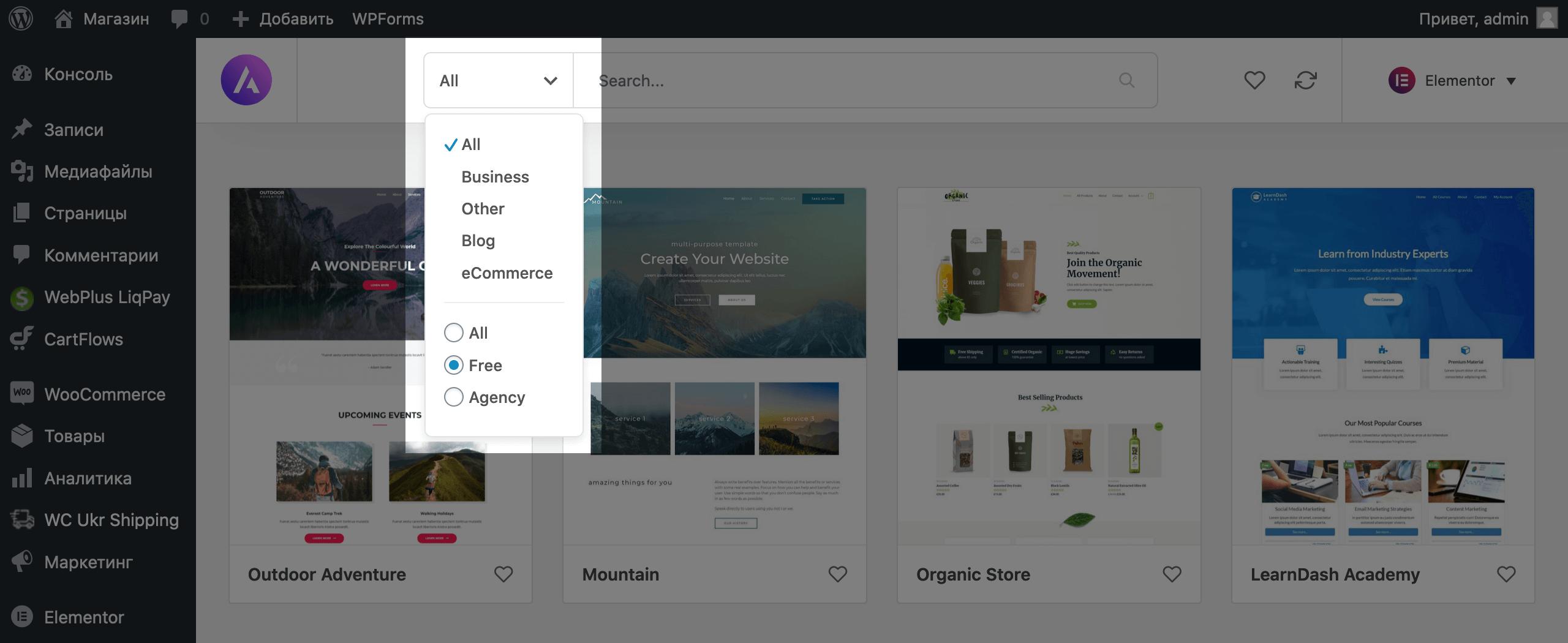 Интернет-магазин на WordPress: выбор только бесплатных шаблонов