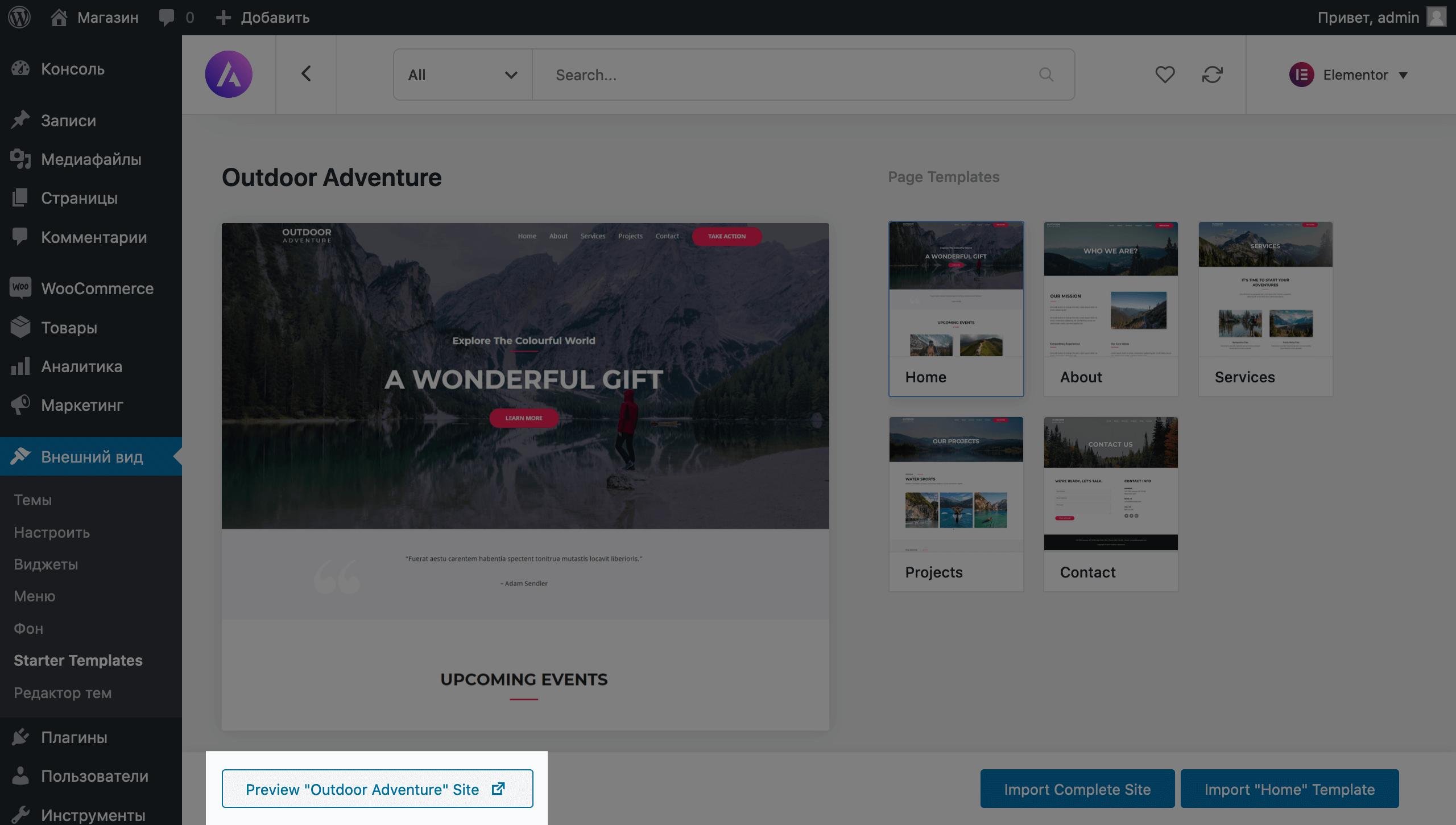 Создать интернет-магазин на Вордпресс: превью случайного шаблона