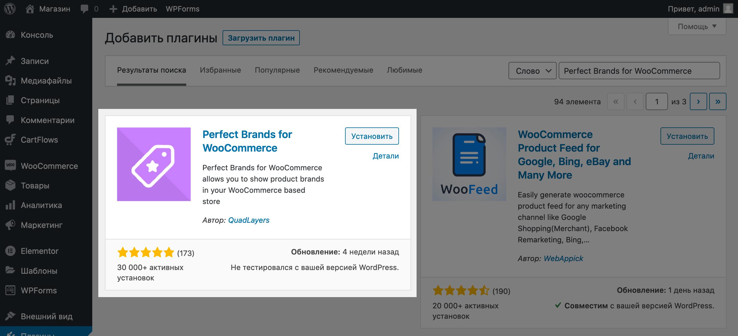 Онлайн магазин WordPress: установка плагина Perfect WooCommerce Brands