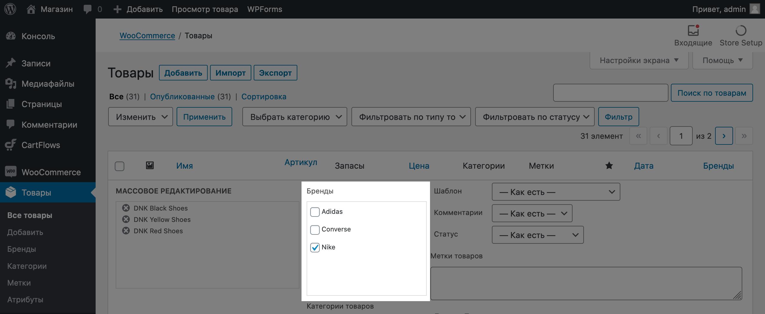 Настройка интернет-магазина WordPress: добавление сразу нескольких товаров к бренду