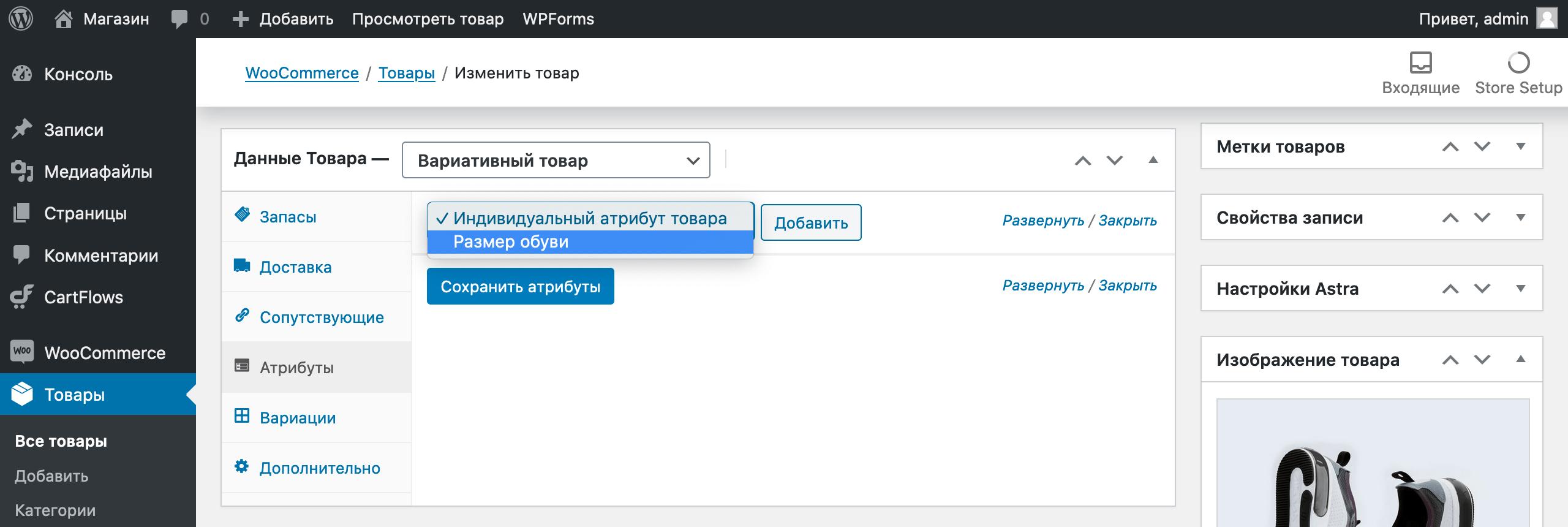 Магазин WordPress: добавление атрибута к товару
