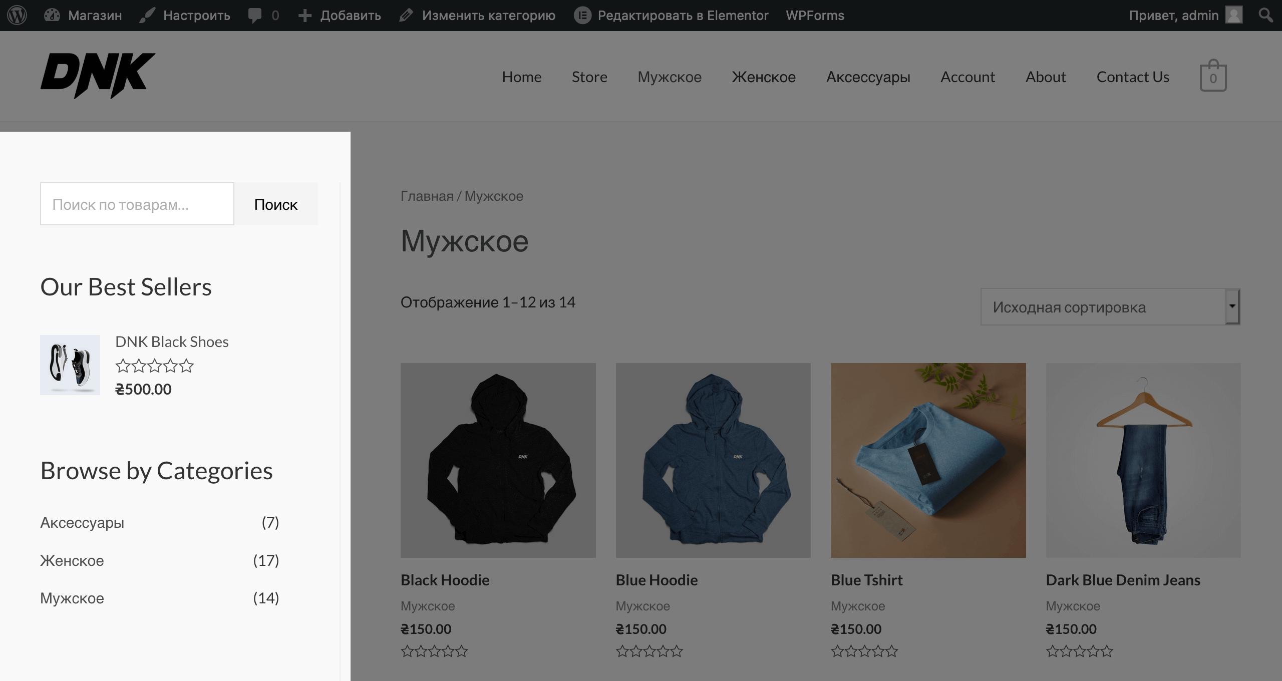 Как настроить WooCommerce: зона с фильтрами в магазине