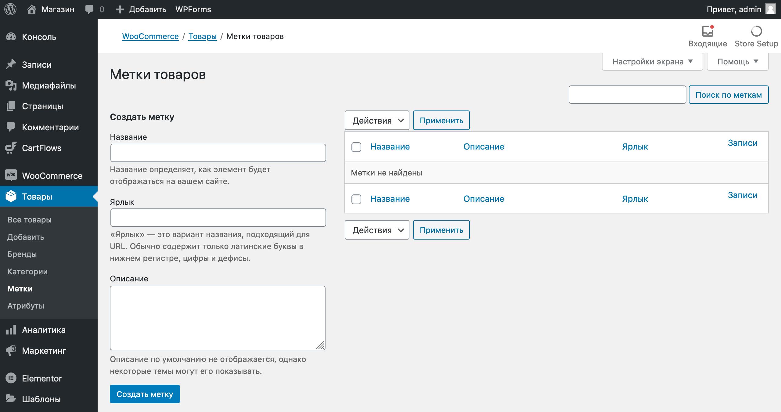 Интернет-магазин на базе WordPress: раздел «Товары» – «Метки»
