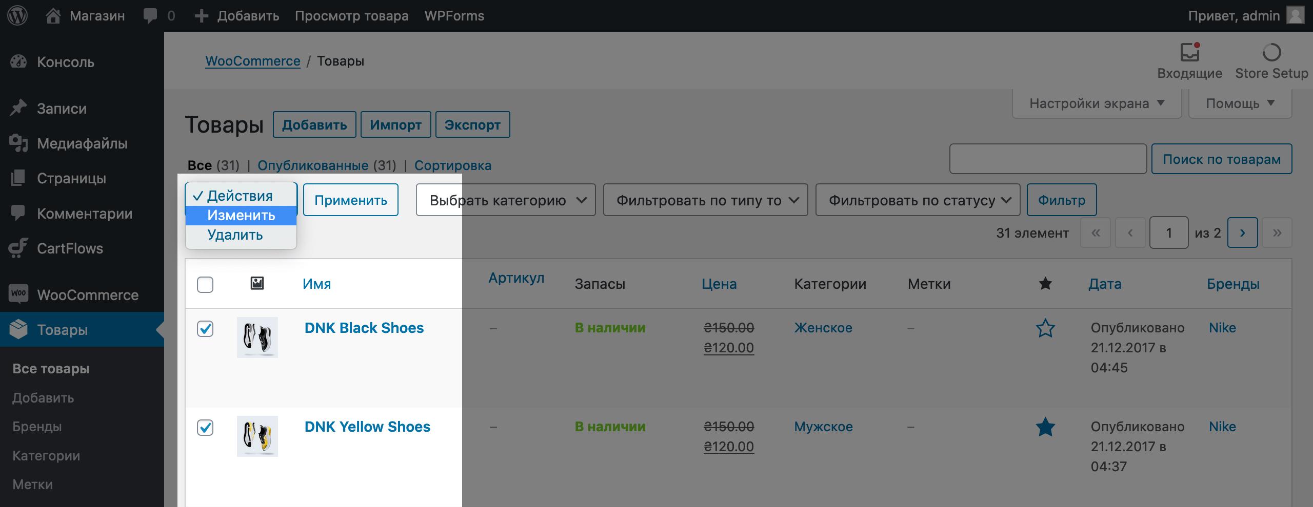 Интернет-магазин на WordPress с нуля: переход к редактированию одновременно нескольких товаров