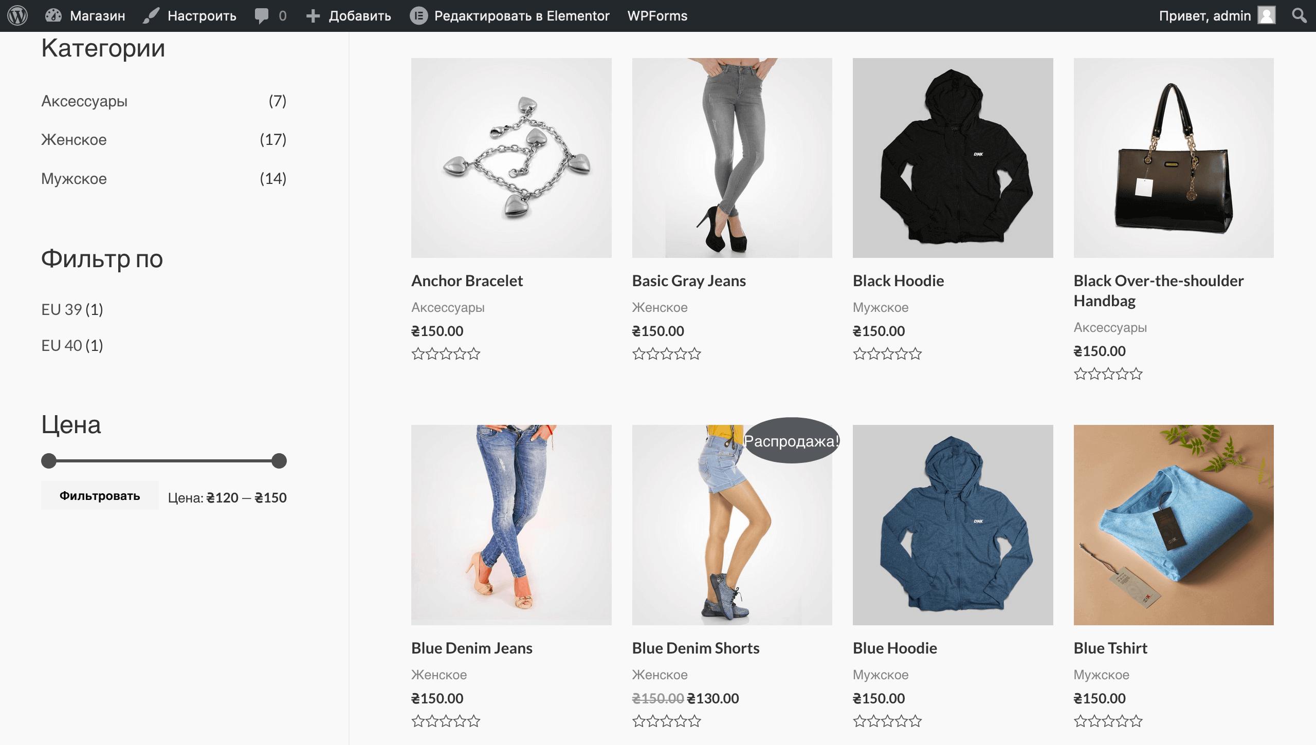 Интернет-магазин на WooCommerce: витрина магазина