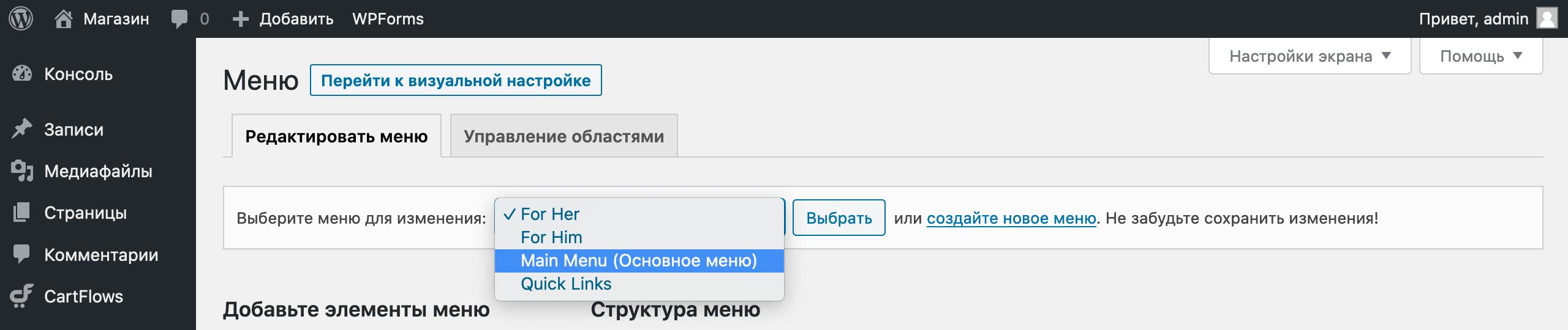 Интернет-магазин в WordPress: место выбора меню для редактирования