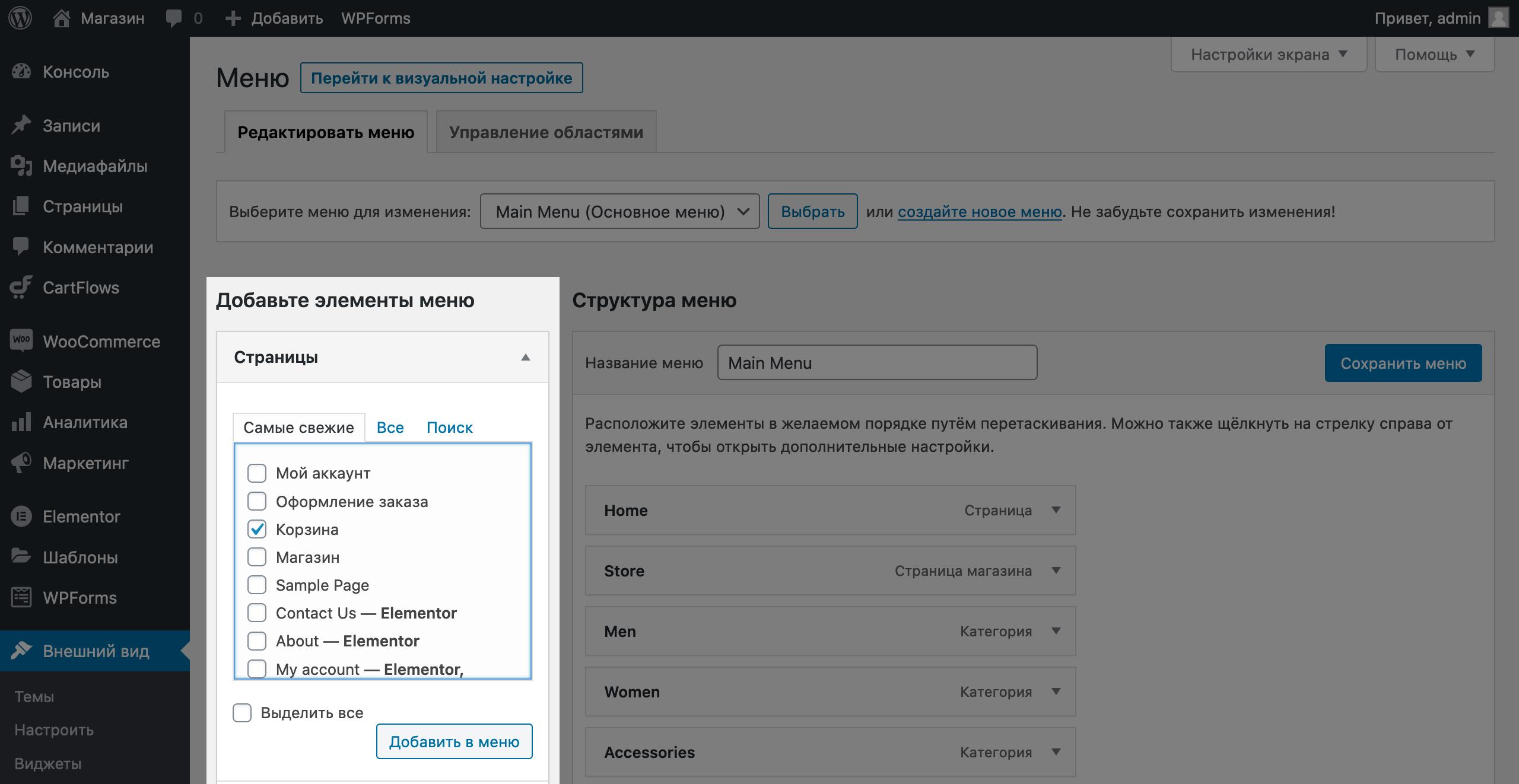 Интернет-магазин WP: добавление нового элемента в меню