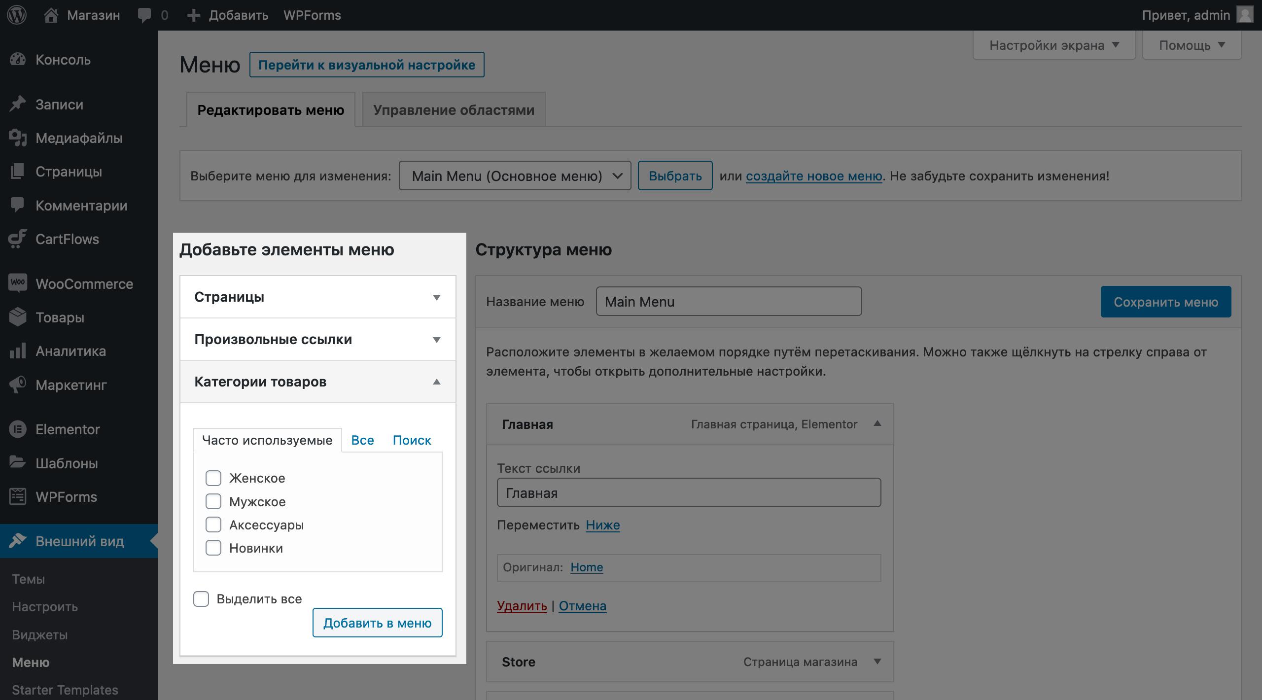 Делаем интернет-магазин на WordPress: добавление недостающих разделов в меню