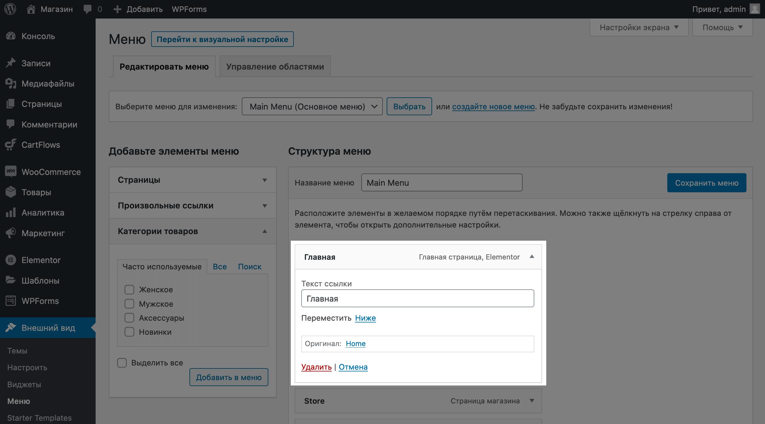 Движок интернет-магазина WordPress: параметры одного из пунктов меню