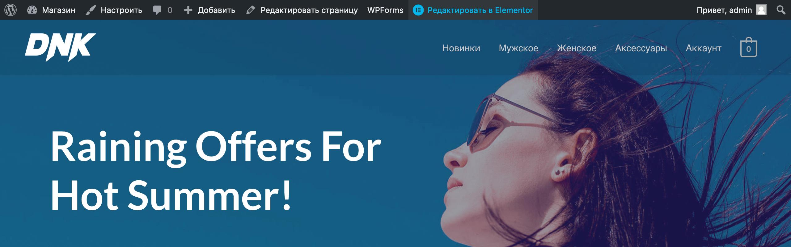 WordPress создать магазин: кнопка «Редактировать в Elementor» в панели быстрого доступа на главной странцие магазина