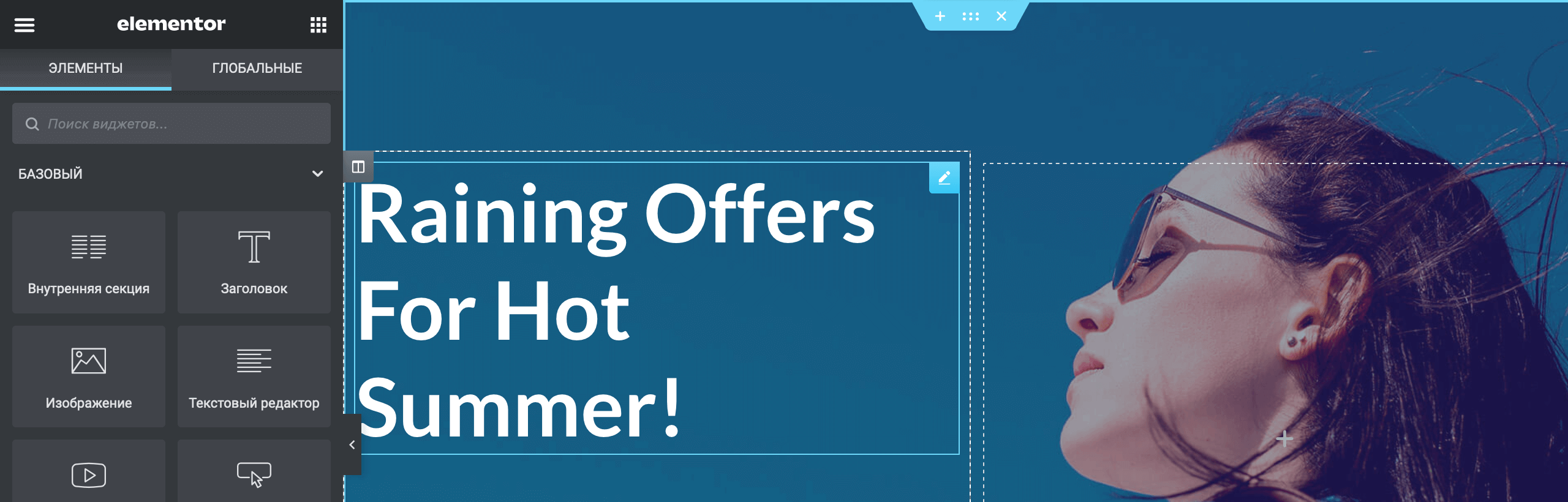 WordPress создание интернет-магазина: границы элемента «Заголовок» на главном баннере