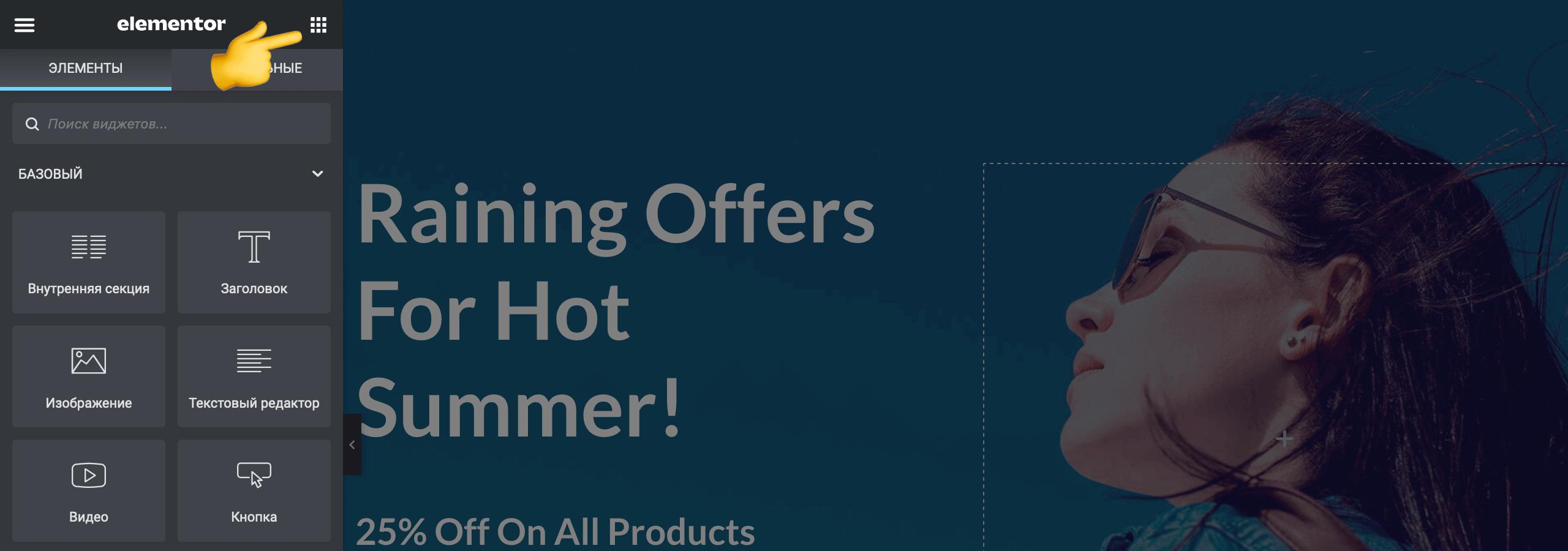 WooCommerce интернет-магазин: кнопка справа вверху в боковой панели Elementor