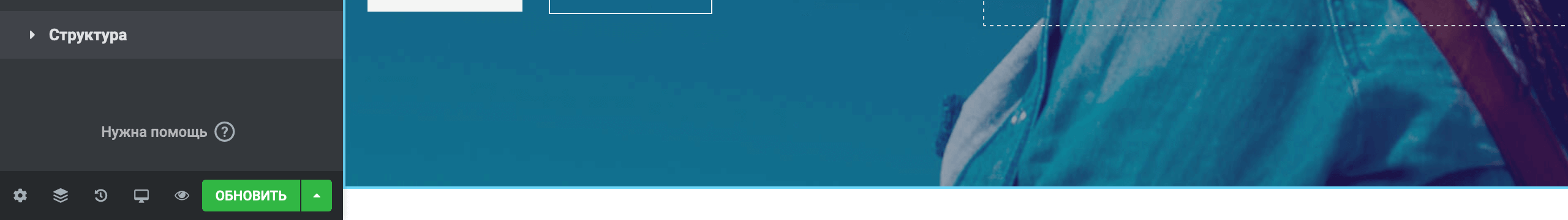 WooCommerce инструкция: кнопки внизу боковой панели Elementor