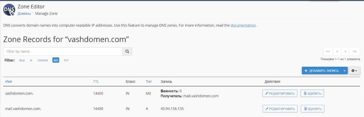 Как создать почту на домене. DNS-записи, которые нужны для работы почты.