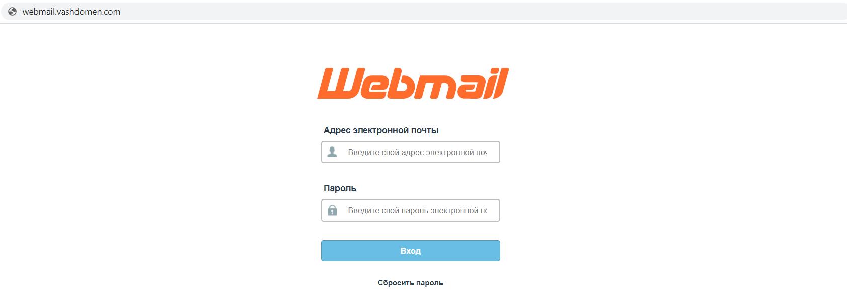Как создать почту на своём домене. Страница входа в почту по служебному поддомену.