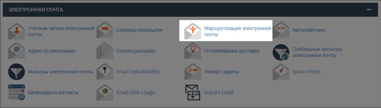 Как создать почту на хостинге. Раздел «Маршрутизация электронной почты» в блоке «Электронная почта».