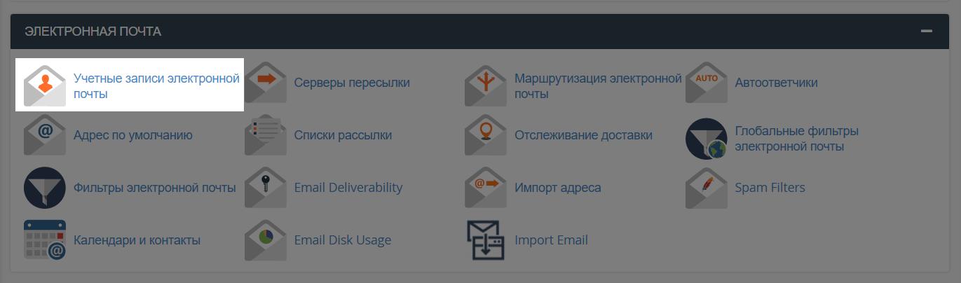 Настройка корпоративной почты на хостинге. Раздел «Учетные записи электронной почты» из блока «Электронная почта».