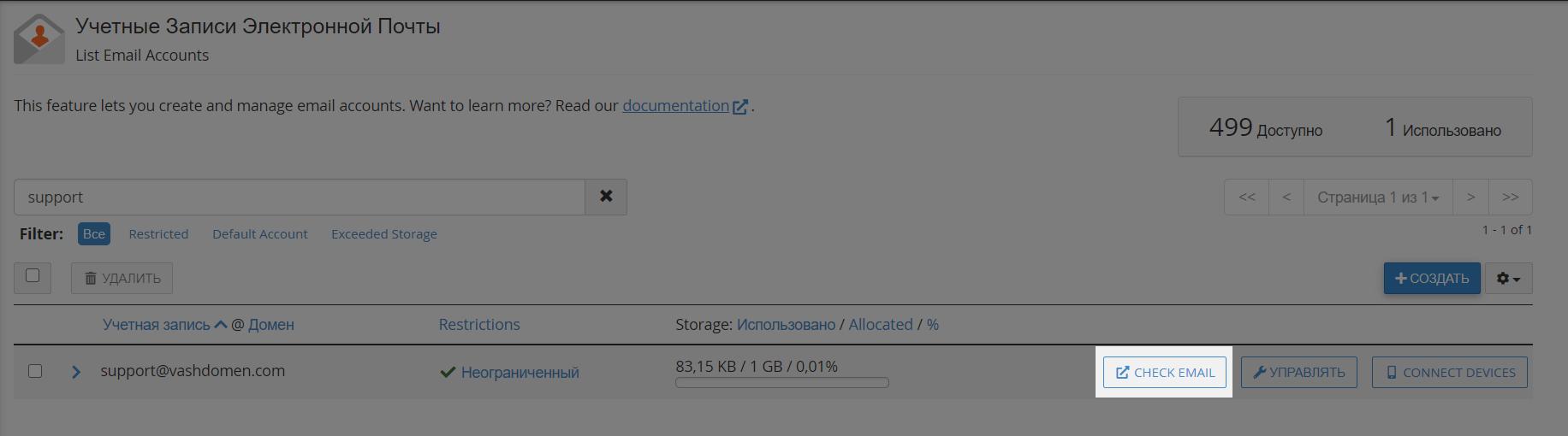 Как настроить доменную почту на хостинге с cPanel. Пункт управления почтовыми ящиками.