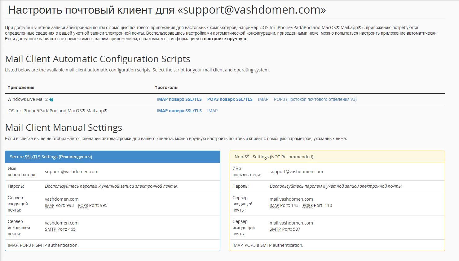 Подключение корпоративной почты к домену. Раздел с настройками подключения в cPanel.