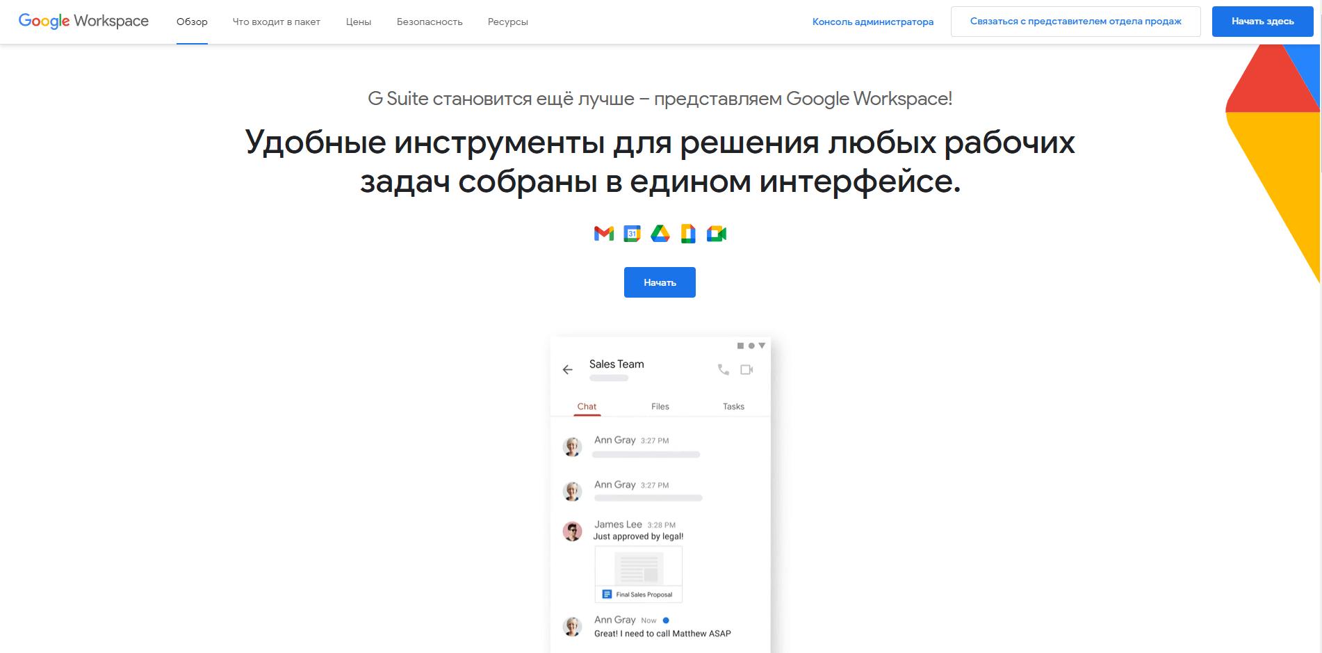 Почта на своем домене. Главная страница сервиса Google Workspace.