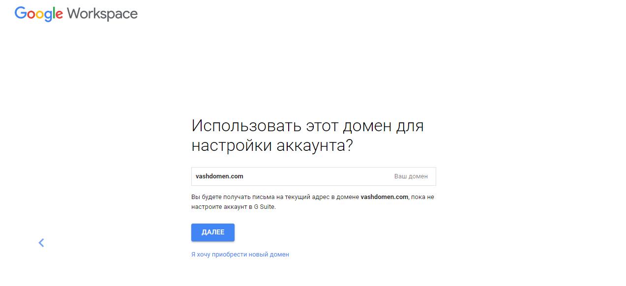 Как сделать почту со своим доменом. Подтверждаем домен для почты.