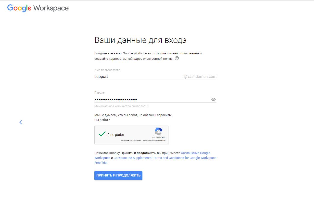 Как зарегистрировать почту с доменом. Придумываем логин и пароль от почтового ящика.