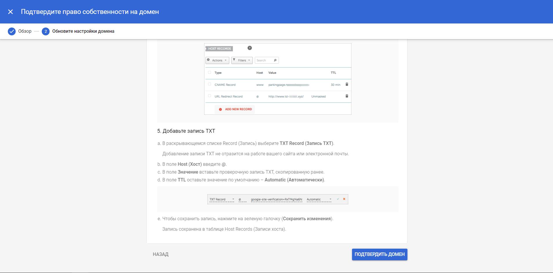 Корпоративная почта со своим доменом от Google. Проверка TXT-записи на стороне Google Workspace.