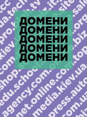 Придбати домен