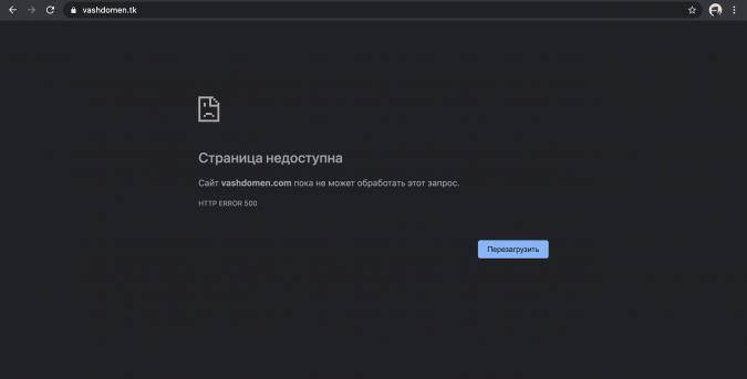 Ошибка 500 в Google Chrome