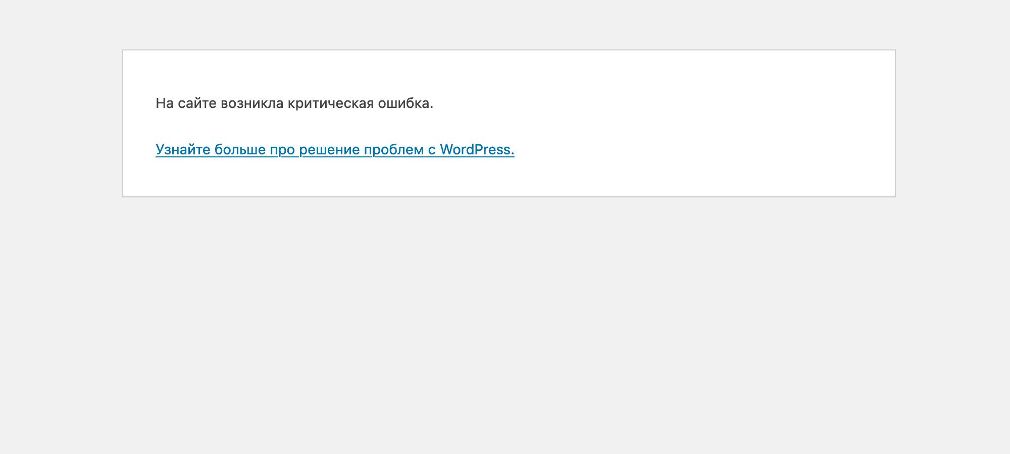 Такая страница на сайте на WordPress означает, что это ошибка 500.